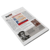 εφημερίδες πολυσέλιδα