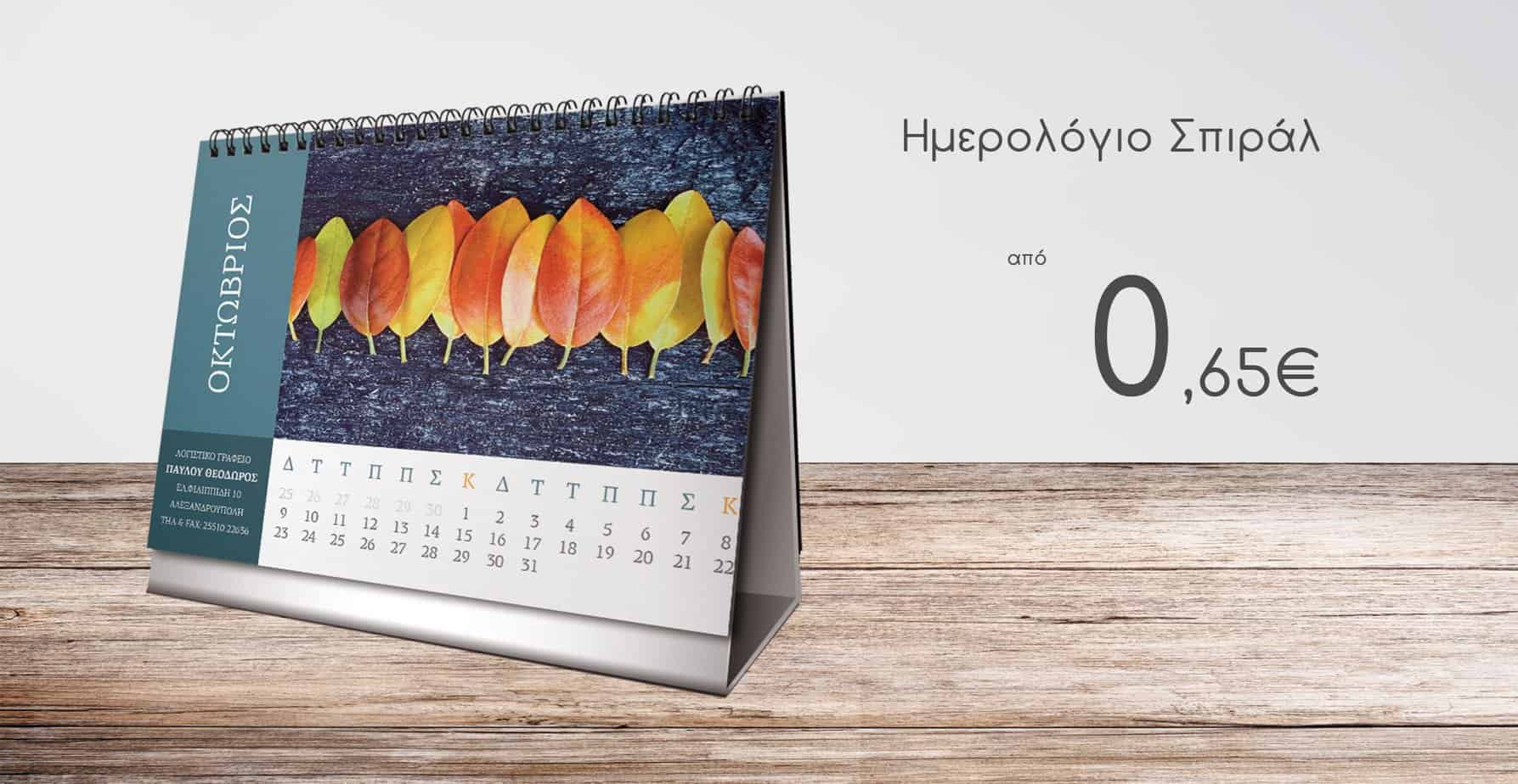 πυραμίδα-ημερολόγιο
