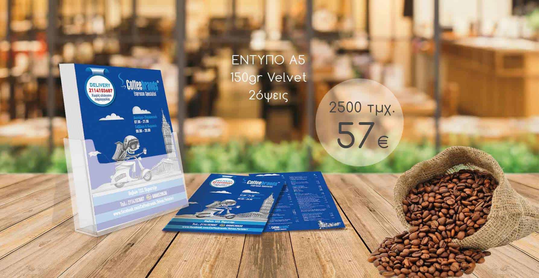 διαφημιστικά φυλλάδια-a5-150gr-2opseis