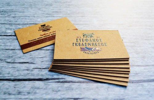 ανάγλυφες κάρτες γκοφρέ εξώγλυφο