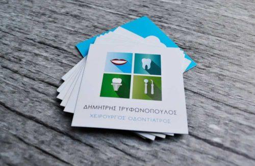 επαγγελματικές κάρτες οπικό Uv
