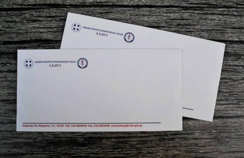 εκτυπώσεις φακέλων ΕΚΕΠΥ