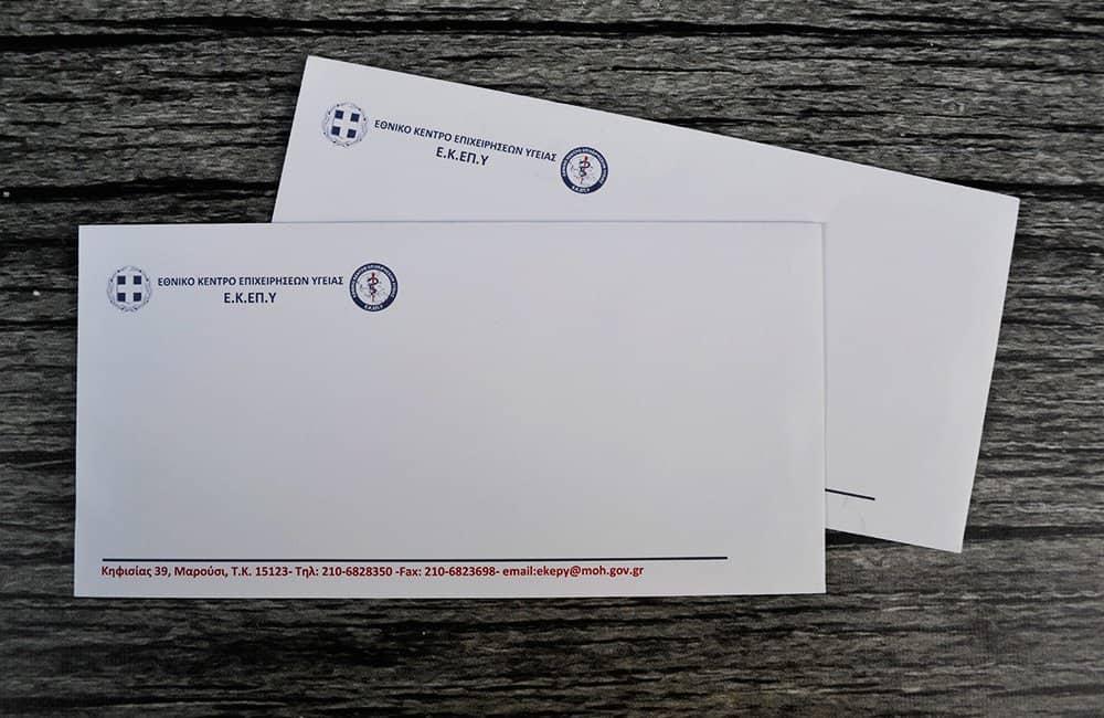 εκτυπώσεις-φακέλων-ΕΚΕΠΥ