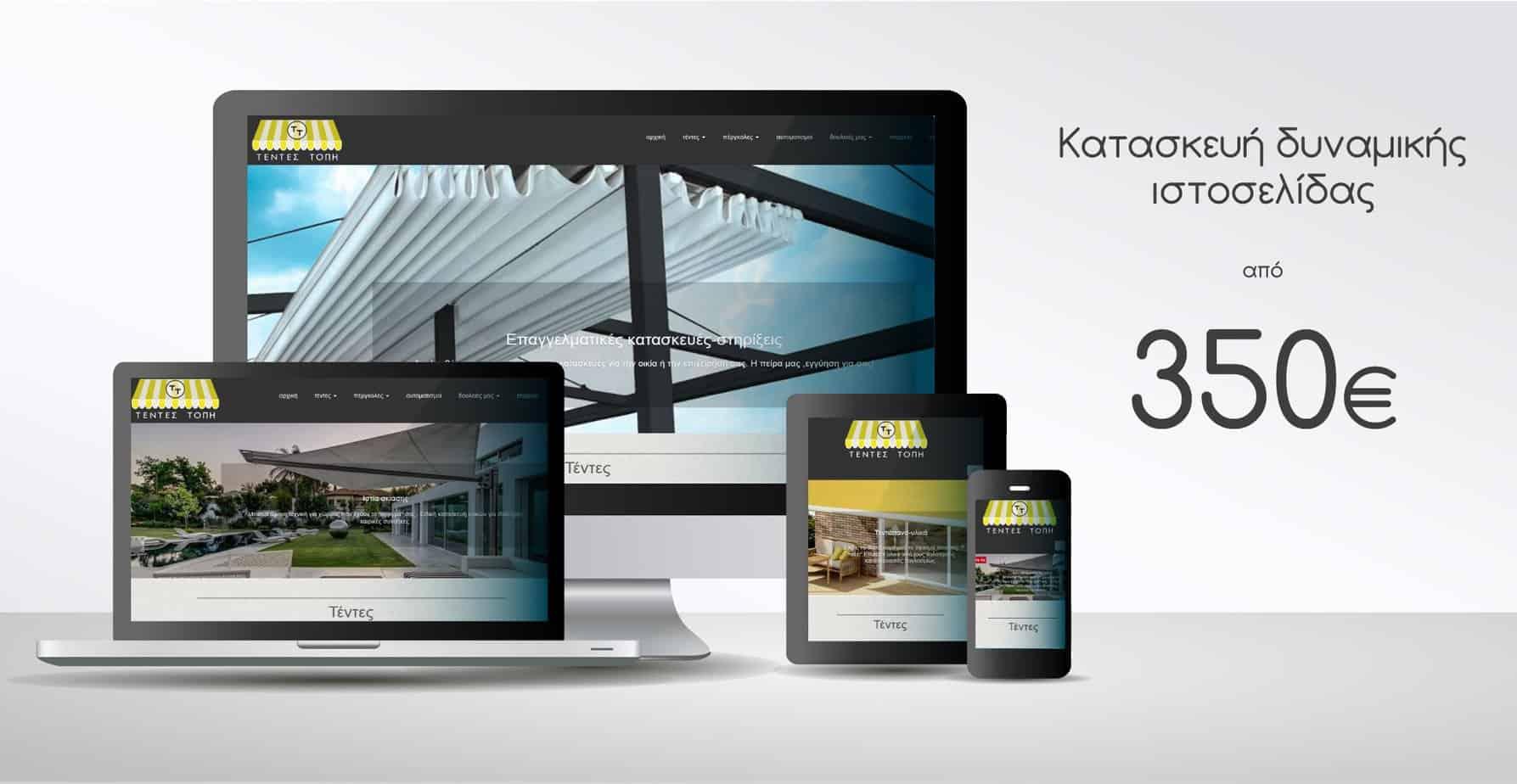 κατασκευή ιστοσελίδων kataskeui-sitoselidas