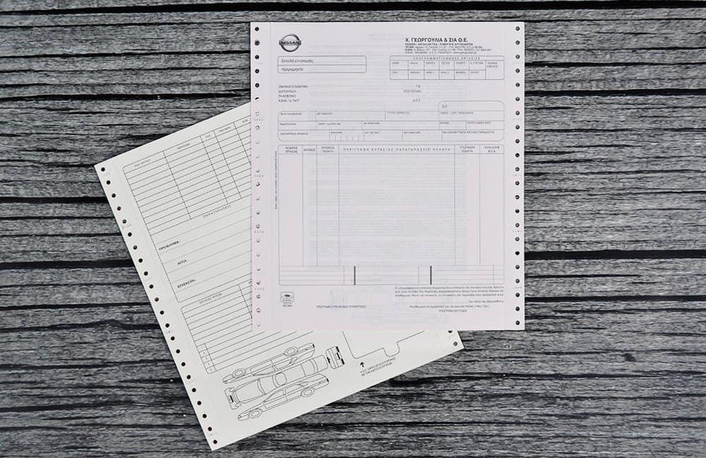 έντυπα-μηχανογράφησης-αρίθμηση