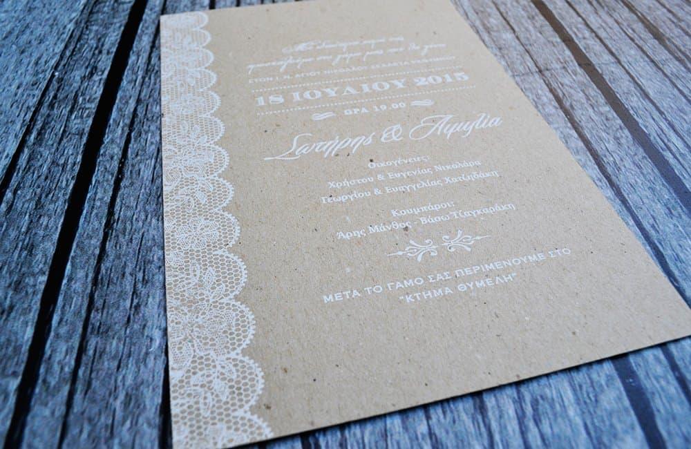 εκτύπωση-προσκλητήρια-βαθυτυπια